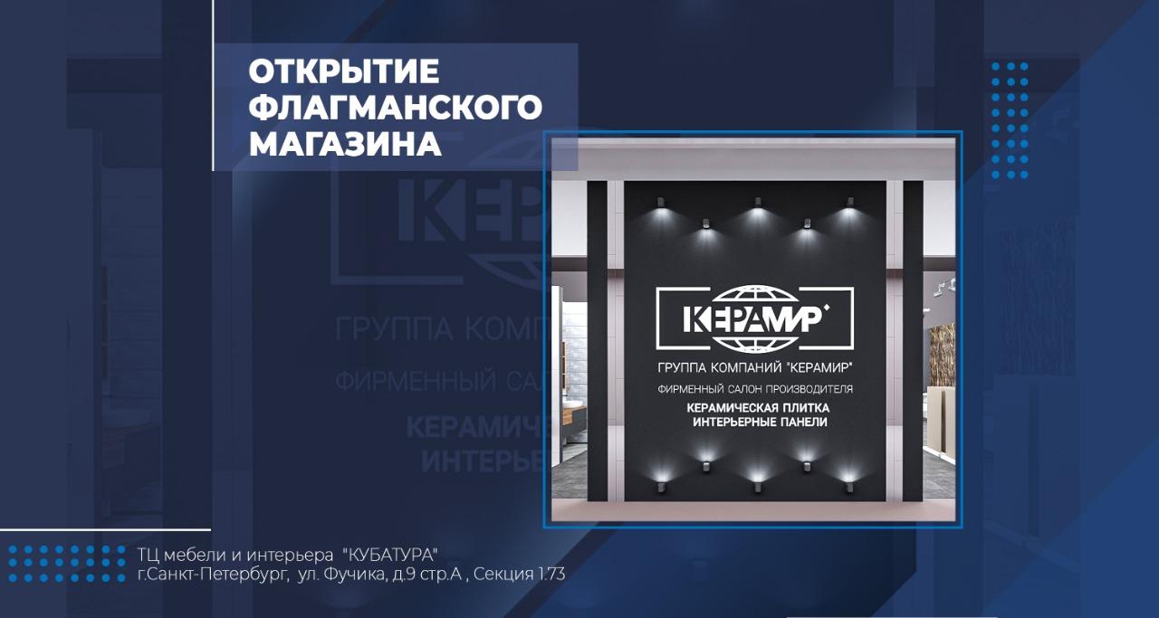 Открытие фирменного магазина в Санкт-Петербурге!